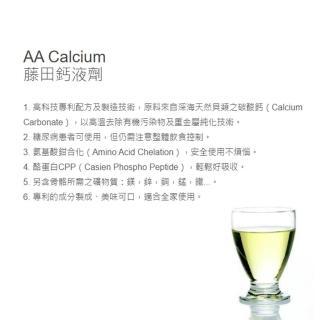 【AA 鈣杏懋】藤田鈣液劑750ml(買二送一)