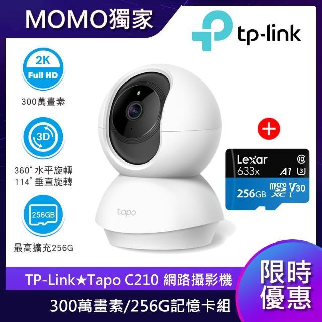 (256G記憶卡組)全新升級版【TP-Link】Tapo