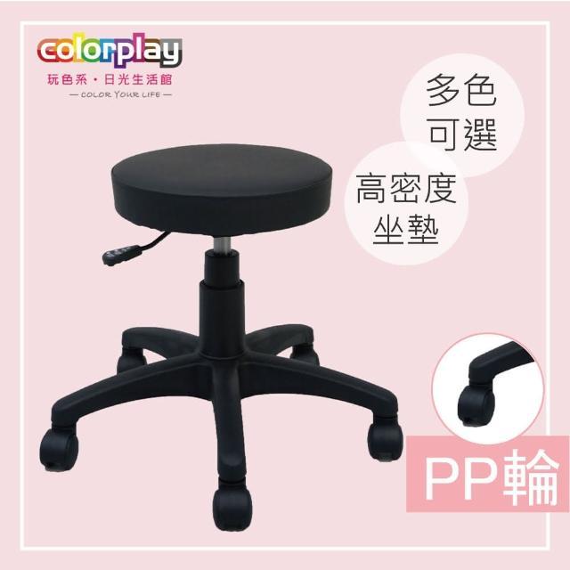 【Color Play日光生活館】卡蘿簡約旋轉升降圓凳-PP輪款(美容椅/辦公椅/電腦椅)