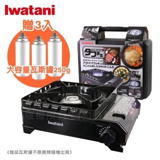 【Iwatani 岩谷】戶外防風究極黑武士磁式瓦斯爐-日本製搭贈3入大容量瓦斯罐(附外盒CB-ODX-1+250g瓦斯罐3入)