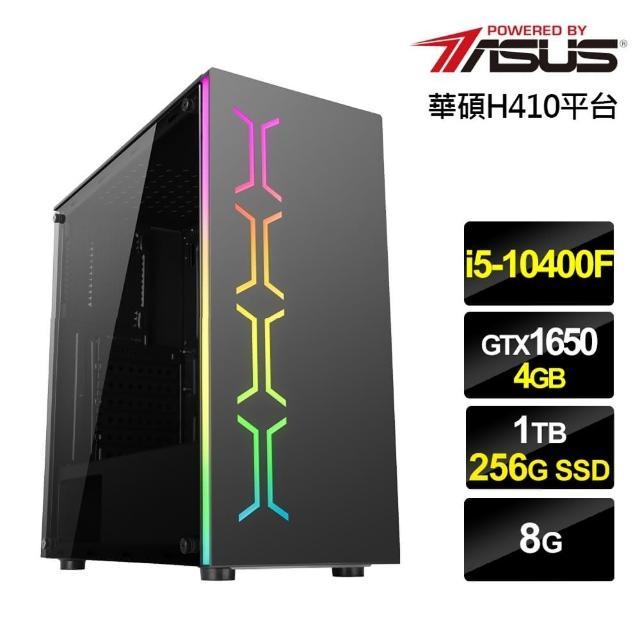 【華碩平台】i5六核{天劍遊俠}GTX1650獨顯電玩機(i5-10400F/8G/1T/256G_SSD/GTX1650-4G)/