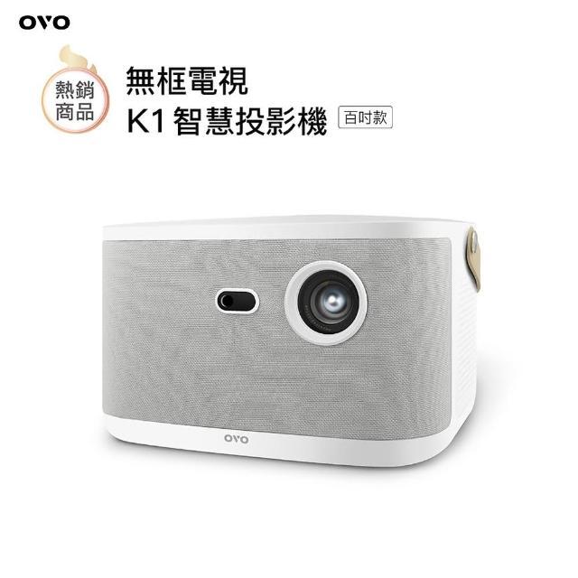 ★買就抽S3藍牙音響10名★【OVO】無框電視