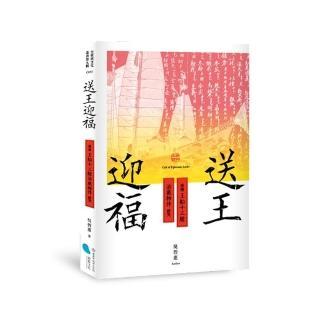 送王迎福:臺南王船十三艙添載物件研究