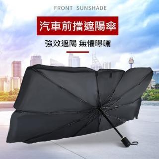 汽車前擋玻璃遮陽傘/遮陽簾(隔熱 防曬 遮陽抗UV 贈皮質收納袋)