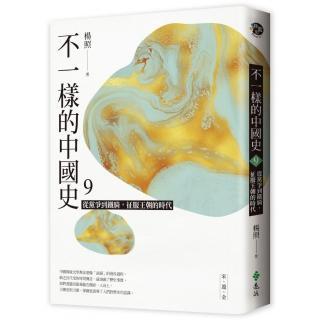 不一樣的中國史9:從黨爭到鐵騎,征服王朝的時代――宋、遼、金