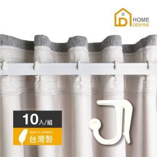 【Home Desyne】台灣製 LS-ㄇ型伸縮桿專用窗簾鉤針(10入組)