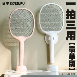 【日本KOTSURU】2合1電蚊拍+捕蚊燈 LED紫光 USB充電 座+壁掛 二代豪華版(登革熱 蚊子別再來)
