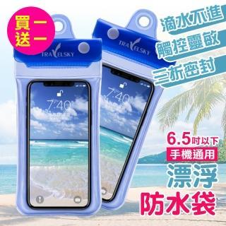 【買一送一】防水手機袋 3段強力防護 6.5吋以下通用款 TPU手機防水袋1入(玩水必備防水手機袋)
