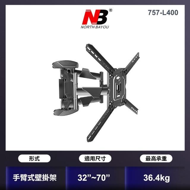 【NB】32-70吋手臂式液晶電視壁掛架(757-L400-X)/