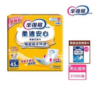 【來復易】柔適安心紙尿片45片 x 6包/箱(加贈6片整夜一片就安心尿片)