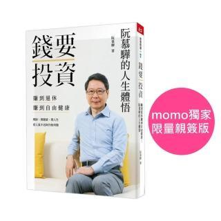 【momo獨家親簽版】錢要投資 賺到退休 賺到自由健康:阮慕驊的人生體悟