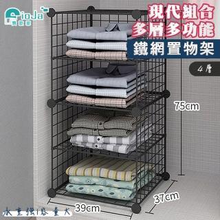 【fioJa 費歐家】現代組合4層多功能鐵藝網收納置物架(自由組合 收納衣物 隔板分層)