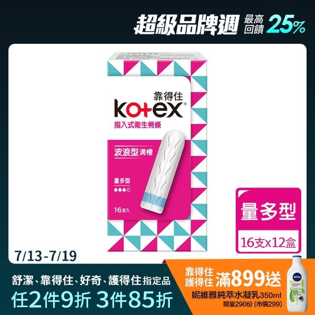 【Kotex