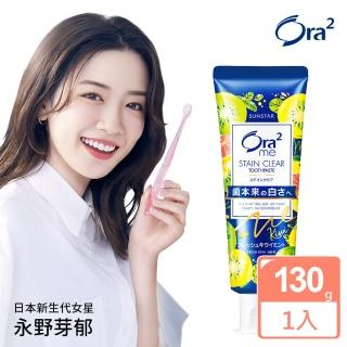 【Ora2 愛樂齒】me 淨白無瑕牙膏130g-奇異果香薄荷