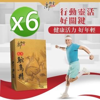 【御典堂】龜鹿鴕鳥精膠囊30粒x6盒 限時加碼贈洗衣槽清潔劑600ml(關節勇固 增加骨質密度 強健關節)