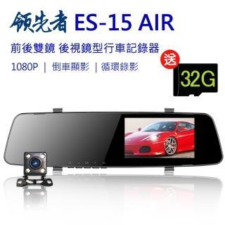 【領先者】ES-15 AIR 前後雙鏡+移動偵測+循環錄影 防眩藍光後視鏡型行車記錄器