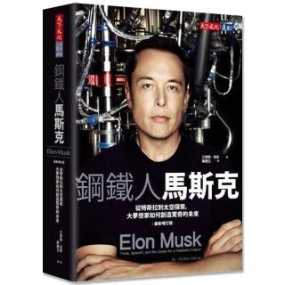 鋼鐵人馬斯克(新版最新增訂版):從特斯拉到太空探索 大夢想家如何創造驚奇的未來