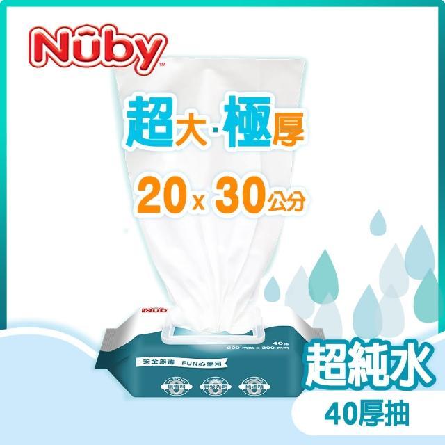 【Nuby】EDI超大超厚超純水柔濕巾(40抽1包)/