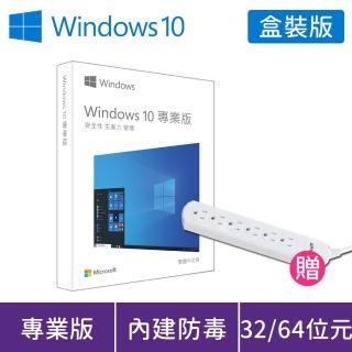 【送最新安規延長線】Windows PRO 10 P2 32-bit/ 64-bit USB 中文盒裝版(軟體拆封無法退換貨)