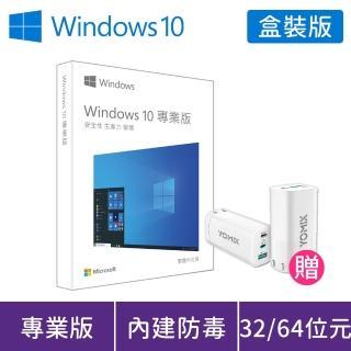 【送65W快充器】Windows PRO 10 P2 32-bit/ 64-bit USB 中文盒裝版(軟體拆封無法退換貨)