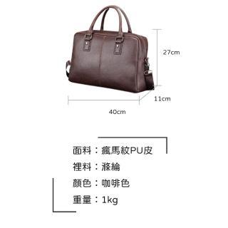【Haoner】時尚商務公事包(電腦包 手提包)