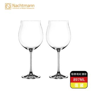 【Nachtmann】勃根地紅酒杯2入禮盒組