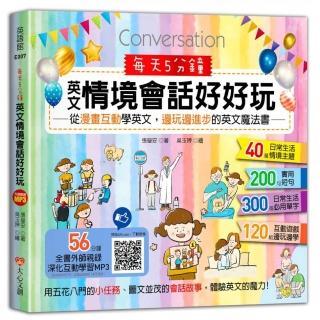 每天5分鐘 英文情境會話好好玩 : 從漫畫互動學英文 邊玩邊進步的英文魔法書