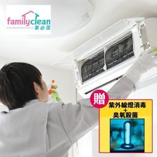 【家必潔】超值加價購★分離式冷氣室內機*1清潔服務券(含紫外線+臭氧消毒除菌)