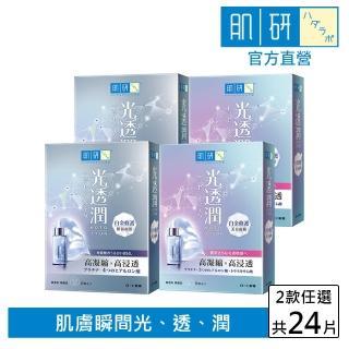 【肌研★超值4入組】極光美肌-白金修護面膜任選4入(6片/盒)