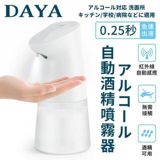 【DAYA】智能全自動感應酒精噴霧機(自動感應 無須按壓 便捷衛生)