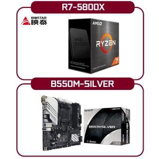 【BIOSTAR 映泰】AMD 超值套包組 Ryzen7-5800X 八核 中央處理器 + 映泰 B550M-SILVER 主機板