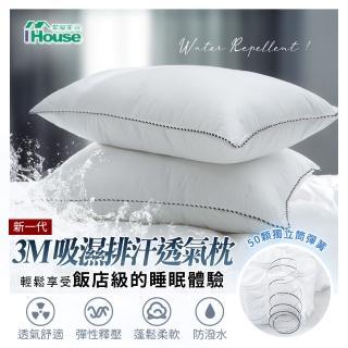 【加購】新生代 3M 吸濕排汗透氣枕-1入