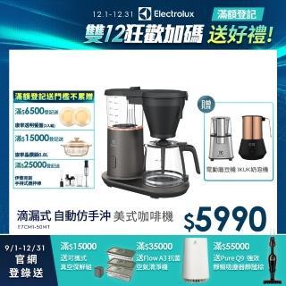 【Electrolux 伊萊克斯】滴漏式自動仿手沖美式咖啡機E7CM1-50MT+磨豆機+奶泡機