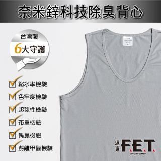 【遠東FET】奈米鋅科技除臭背心(四件組)