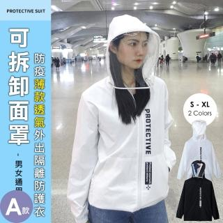 【JILLI-KO】防疫薄款透氣自訂款可拆卸面罩隔離防護衣-S/M/L/XL(多款任選)
