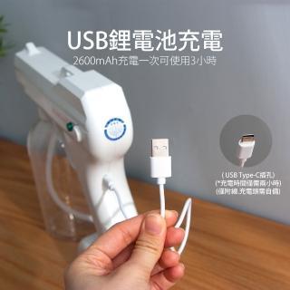 【立清淨】防疫必備紫外線藍光無線消毒噴霧槍(800ml大容量)