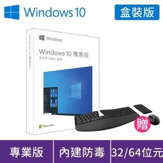 【人體工學鍵鼠組】Windows PRO 10 P2 32-bit/ 64-bit USB 中文盒裝版(軟體拆封無法退換貨)