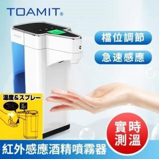 【日本TOAMIT】全自動感應測溫酒精噴霧機(手部殺菌、生日禮物、安心防疫、電池供電、疫情必備)