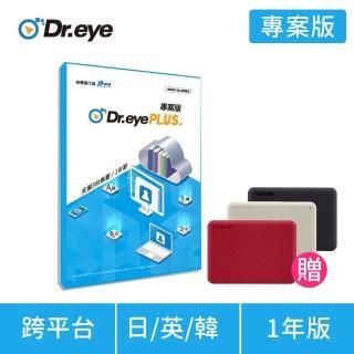 【超值2TB行動硬碟組】Dr.eye PLUS譯典通(一年版跨平台/ 英/ 日/ 韓)