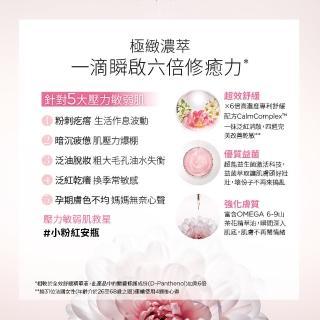 【DARPHIN 朵法】粉紅安瓶修護組(全效舒緩濃縮修護精華7ml*4ml)