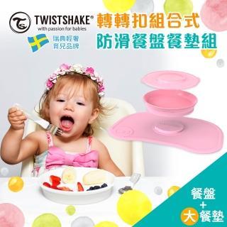 【專案加購品 Twistshake】轉轉扣組合式防滑餐墊組(大)