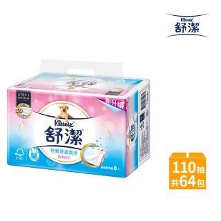 【Kleenex 舒潔】歡樂炫彩抽取新包裝110抽X8包X8串/箱