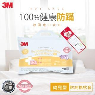 【3M】專案加購價-幼兒防蹣枕心-2-6歲適用(附純棉枕套)