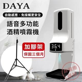 【DAYA】K9 Pro 語音多功能自動感應酒精噴霧機/洗手機/給皂機 1000ml 酒精噴霧機+腳架(非醫療器材)