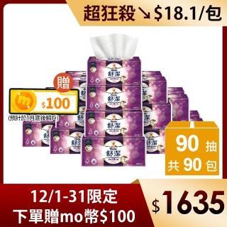 【舒潔】頂級三層舒適竹炭萃取抽取衛生紙 90抽x30包x3箱