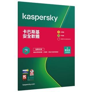 【Kaspersky 卡巴斯基】安全軟體2021 1台裝置/1年授權(專案版)