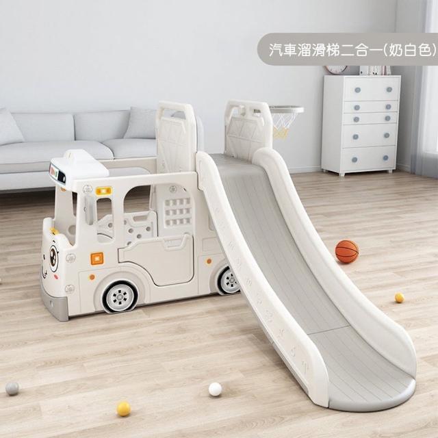 【ego life】可愛巴士造型兒童室內二合一組合滑梯家用玩具多功能寶寶汽車溜滑梯
