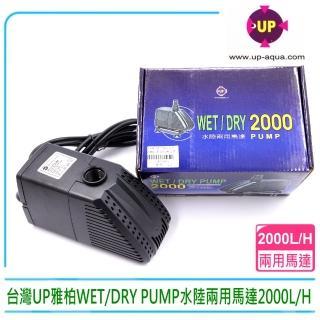 【UP 雅柏】水陸兩用抽水馬達 EPH-2000 沉水馬達(A-060-WD-2000)