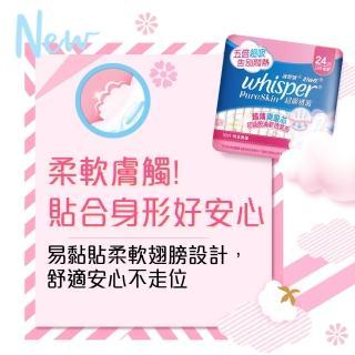 【好自在】Pure Skin 超吸透氣棉 日用衛生棉 24cm(16片x2包)