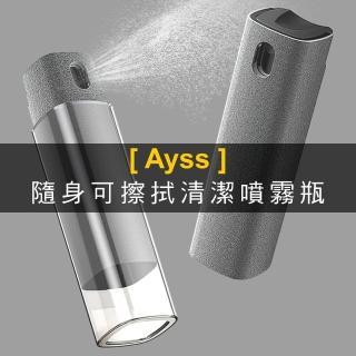 【Ayss】隨身可擦拭清潔噴霧瓶(10ml-1入)